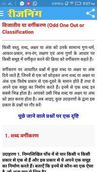 Aptitude Reasoning Trick Hindi screenshot 3