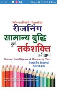 Aptitude Reasoning Trick Hindi poster
