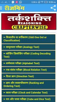 Aptitude Reasoning Trick Hindi 스크린샷 2