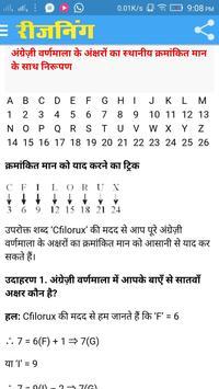 Aptitude Reasoning Trick Hindi screenshot 4