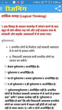 Aptitude Reasoning Trick Hindi 스크린샷 5
