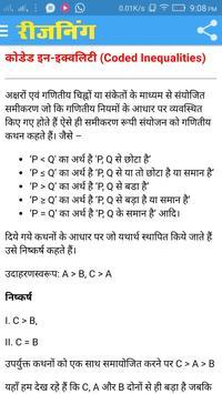 Aptitude Reasoning Trick Hindi screenshot 6