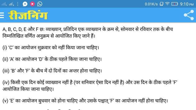 Aptitude Reasoning Trick Hindi imagem de tela 8