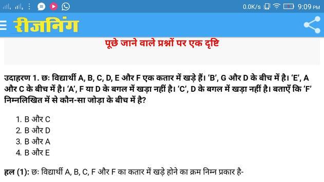 Aptitude Reasoning Trick Hindi 스크린샷 9