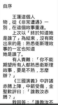 倪匡 衛斯理系列(121-155集) @ 小說 screenshot 5