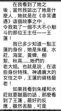 倪匡 衛斯理系列(121-155集) @ 小說 screenshot 6