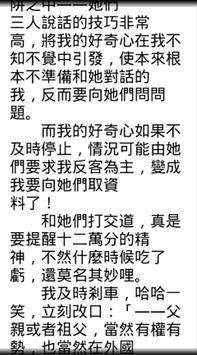 倪匡 衛斯理系列(121-155集) @ 小說 screenshot 7