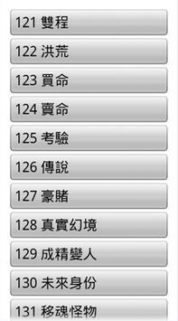 倪匡 衛斯理系列(121-155集) @ 小說 apk screenshot