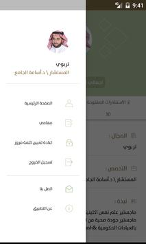 مشورة وميض - المستشار poster