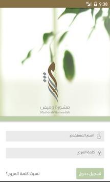 مشورة وميض - المستشار apk screenshot