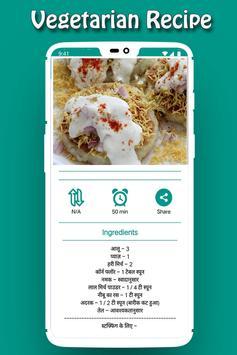 280+ Vegetarian Recipes in Hindi 2018 screenshot 2