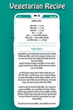280+ Vegetarian Recipes in Hindi 2018 screenshot 3