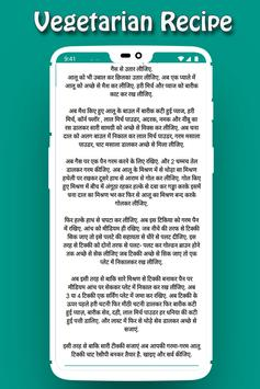 280+ Vegetarian Recipes in Hindi 2018 screenshot 4