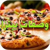 وصفات بيتزا (بدون انترنت) icon