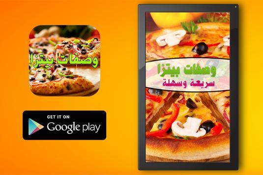 وصفات بيتزا (بدون انترنت) poster