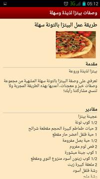 وصفات بيتزا (بدون انترنت) apk screenshot