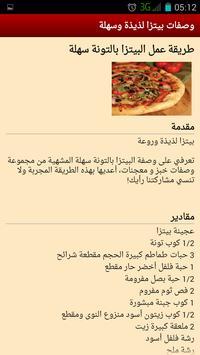 وصفات بيتزا (بدون انترنت) screenshot 2
