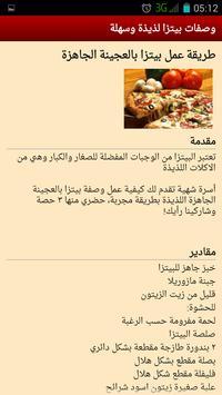 وصفات بيتزا (بدون انترنت) screenshot 3