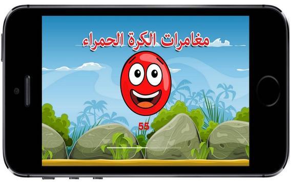 لعبة مغامرات الكرة الحمراء Red ball adventure Game poster