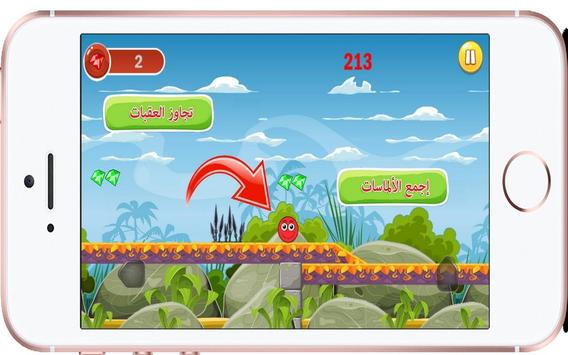 لعبة مغامرات الكرة الحمراء Red ball adventure Game apk screenshot