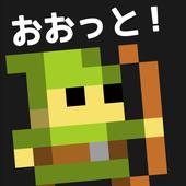 おおっと!ダンジョン ~ふしぎなゲームブック~ icon