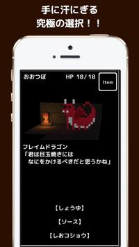 おおっと!ダンジョン ~ふしぎなゲームブック~ screenshot 3