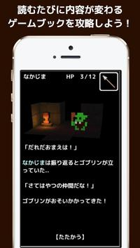 おおっと!ダンジョン ~ふしぎなゲームブック~ screenshot 4