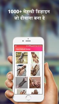 Mehndi Design Offline screenshot 4