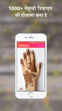 Mehndi Design Offline screenshot 5