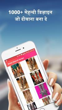 Mehndi Design Offline screenshot 8