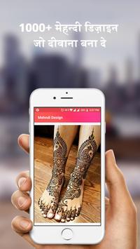 Mehndi Design Offline screenshot 9