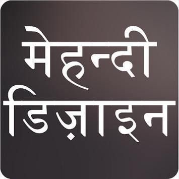 Mehndi Design Offline poster