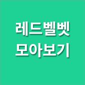 레드벨벳 모아보기 icon