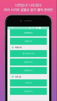 레드벨벳 모아보기 screenshot 2