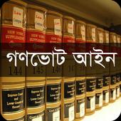 গণভোট আইন, ১৯৯১ icon
