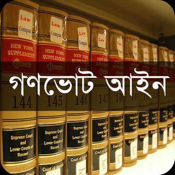 গণভোট আইন, ১৯৯১ poster