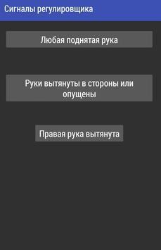 Регулировщик poster