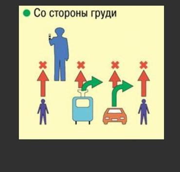 Регулировщик screenshot 1