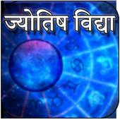 ज्योतिष विद्या icon