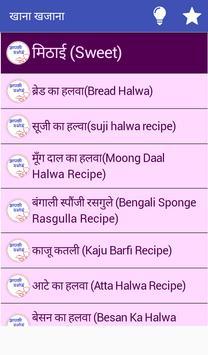खाना खजाना: Recipes apk screenshot