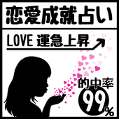 恋愛成就に繋がる無料恋愛占い icon