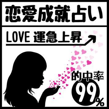 恋愛成就に繋がる無料恋愛占い poster
