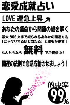 恋愛成就に繋がる無料恋愛占い screenshot 1