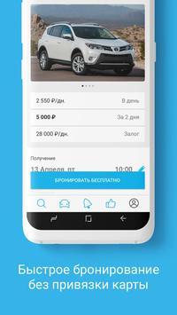 AUTO.rent screenshot 2