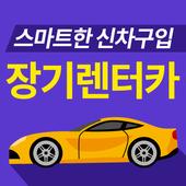 렌터카 ( 자동차 임대차 장기렌터카 리스 ) icon