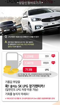 렌터카 ( 자동차 임대차 장기렌터카 리스 ) poster
