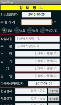 삭제예정 apk screenshot