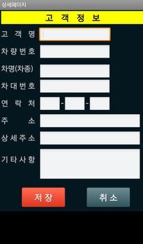 카센터관리앱,카센터관리앱(RepairShop) apk screenshot