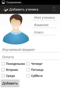 Журнал репетитора apk screenshot