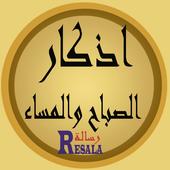 رسالة icon